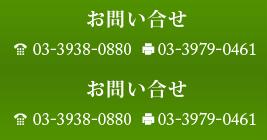 お問い合せ TEL/03-3938-0880 FAX/03-3979-0461