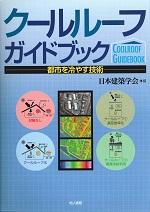 2014年3月  日本建築学会「クールルーフガイドブック」に掲載