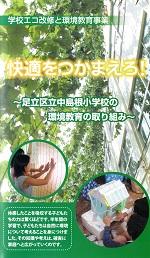 環境省映像中島根小学校緑のカーテン