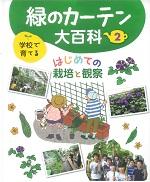 学校で育てる緑のカーテン大百科
